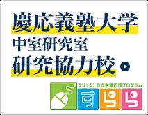 慶應義塾大学x若松一高共同研究
