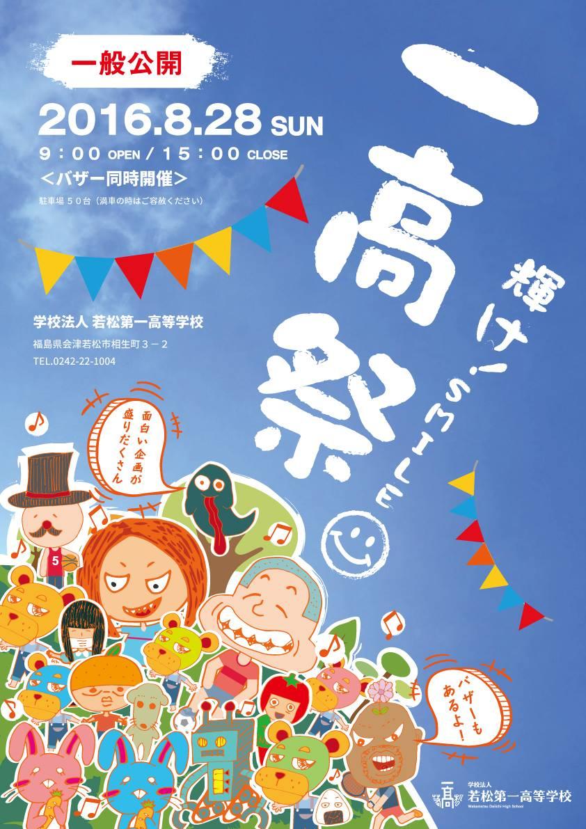 2016一高祭ポスター