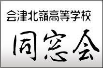 会津北嶺高等学校同窓会