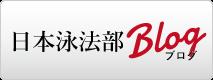 日本泳法部ブログ